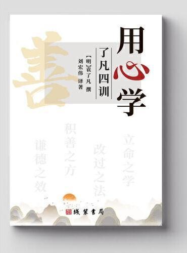 """《用心学<了凡四训>》(四百多年以来,《了凡四训》广为流传,许多名人雅士都对其推崇备至。因此袁了凡先生也成了""""迄今所知中国历史上第一位具名的善书作者""""。)"""