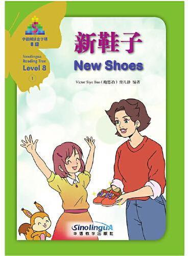 新鞋子/华语阅读金字塔·8级·1