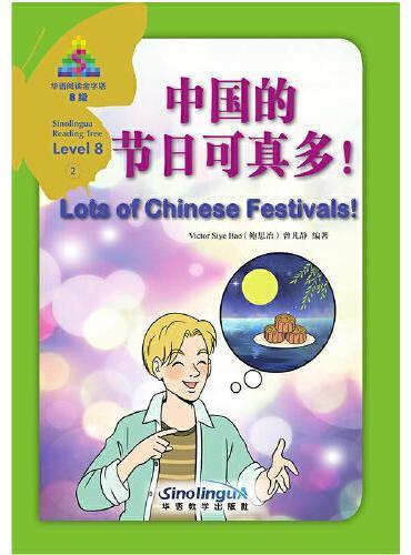中国的节日可真多!/华语阅读金字塔·8级·2