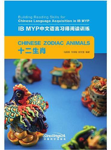 十二生肖/IB MYP中文语言习得阅读训练