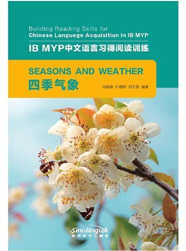 四季气象/IB MYP中文语言习得阅读训练