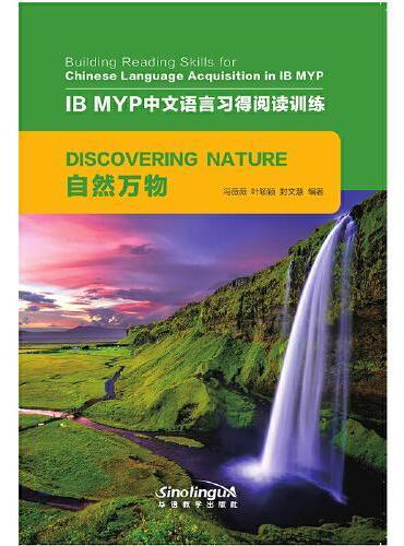 自然万物/IB MYP中文语言习得阅读训练