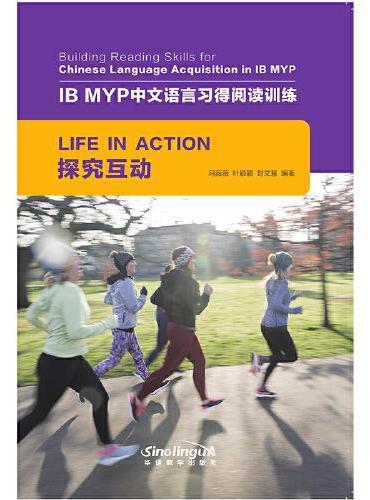 探究互动/IB MYP中文语言习得阅读训练