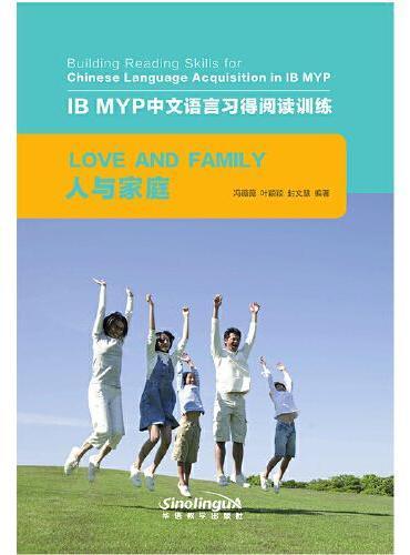 人与家庭/IB MYP中文语言习得阅读训练