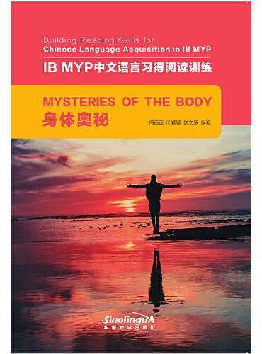 身体奥秘/IB MYP中文语言习得阅读训练