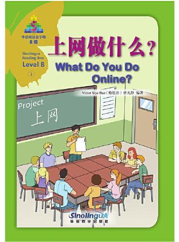 上网做什么? /华语阅读金字塔·8级·3