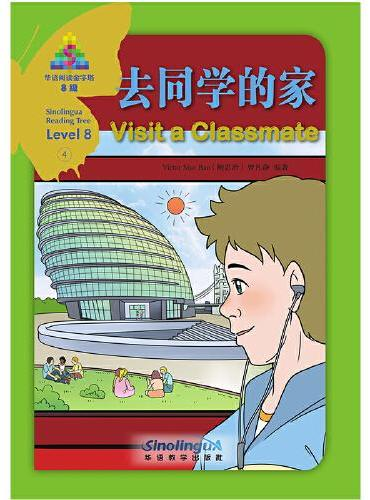 去同学的家 /华语阅读金字塔·8级·4