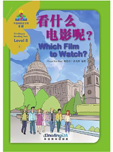看什么电影呢?/华语阅读金字塔·8级·6