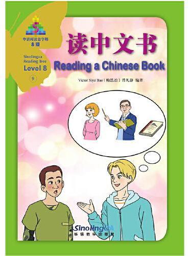 读中文书 /华语阅读金字塔·8级·9