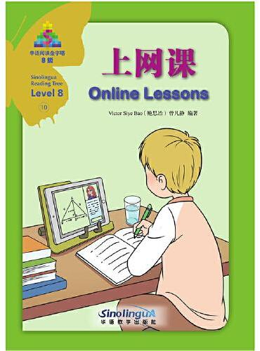 上网课 /华语阅读金字塔·8级·10