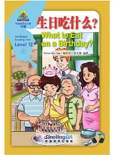 生日吃什么?/华语阅读金字塔·12级·4