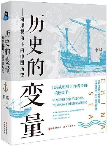历史的变量 : 海洋视角下的中国历史