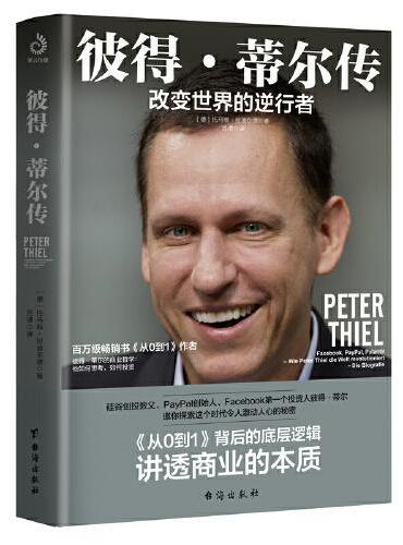 """彼得·蒂尔传:改变世界的逆行者(埃隆·马斯克强推的商业逻辑,""""Paypal黑帮""""教父彼得·蒂尔改变世界的逆行之路)"""
