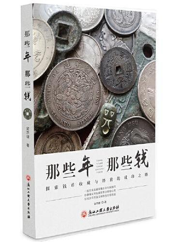 那些年,那些钱一一探索钱币收藏与经营的成功之路