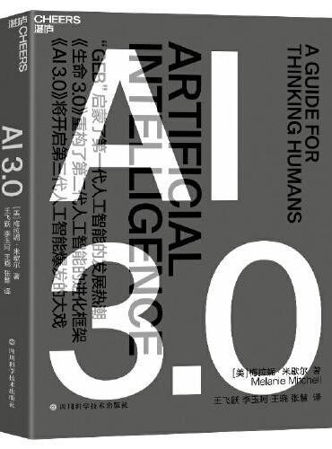 AI 3.0(畅销书《复杂》作者梅拉妮·米歇尔全新力作)