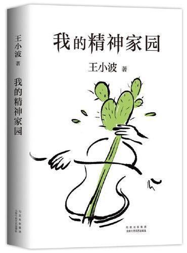 """我的精神家园(谈文学、说艺术、拒绝品位low,读王小波的""""死忠之书""""!依据王小波手稿、生前定稿修订多年讹误,SHOU度以读者视角排定蕞佳阅读顺序。)"""