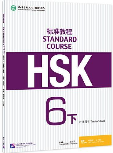 HSK标准教程6(下)教师用书