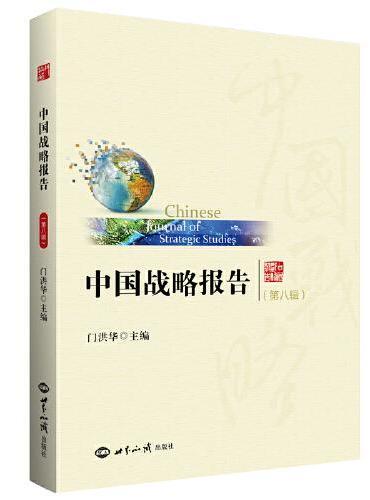 中国战略报告第八辑