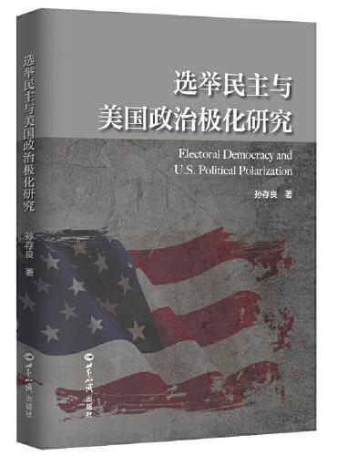 选举民主与美国政治极化研究