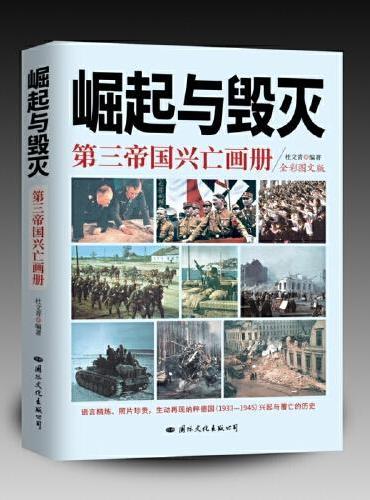 崛起与毁灭——第三帝国兴亡画册
