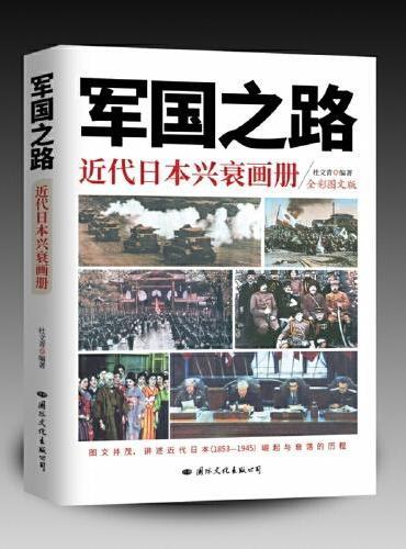 军国之路——近代日本兴衰画册