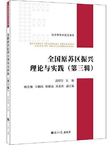 全国原苏区振兴理论与实践. 第三辑
