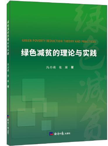 绿色减贫的理论与实践