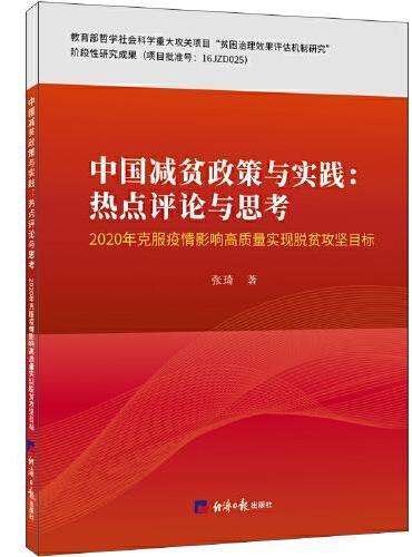 中国减贫政策与实践:热点评论与思考