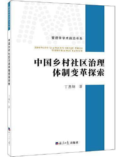 中国乡村社区治理体制变革探索