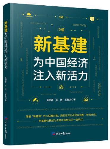 新基建:为中国经济注入新活力