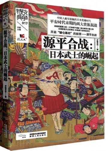 战争特典017 ·源平合战:日本武士的崛起
