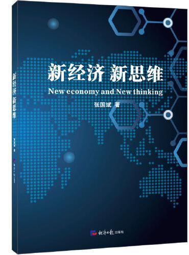 新经济 新思维