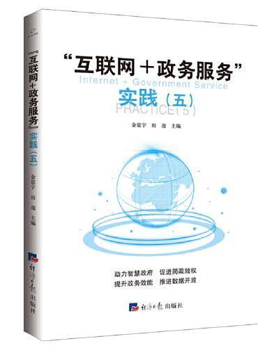 """""""互联网+政务服务""""实践(五)"""