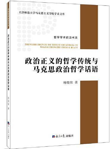 政治正义的哲学传统与马克思政治哲学话语