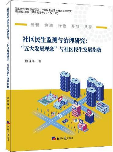 """社区民生监测与治理研究 : """"五大发展理念""""与社区民生发展指数"""