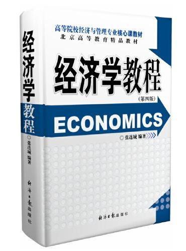 经济学教程(第四版)