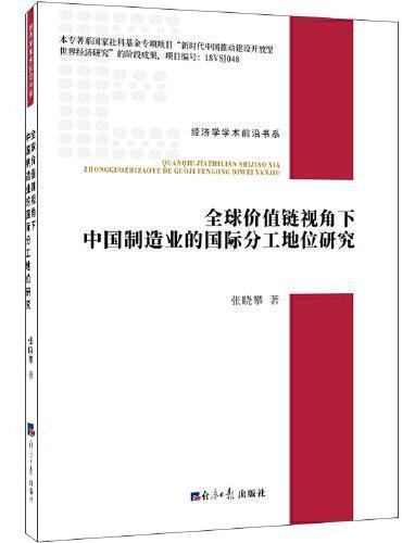 全球价值链视角下中国制造业的国际分工地位研究