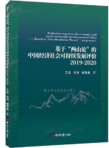 """基于""""两山论""""的中国经济社会可持续发展评价2019-2020"""