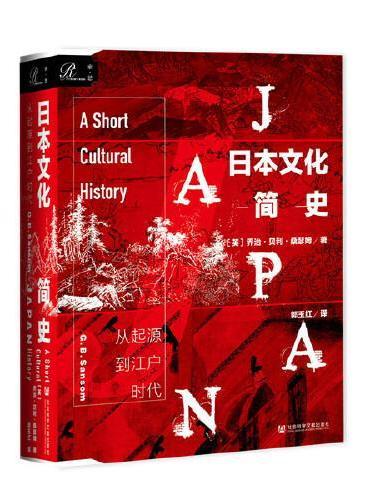 索恩丛书·日本文化简史:从起源到江户时代
