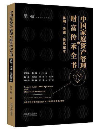 中国家庭资产管理与财富传承全书