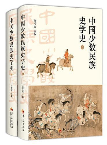 中国少数民族史学史