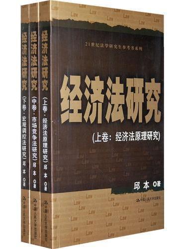 经济法研究(上卷:经济法原理研究 中卷:市场竞争法研究 下卷:宏观调控法研究)(21世纪法学研究生参考书系列)
