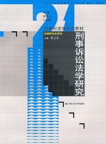 刑事诉讼法学研究(21世纪法学系列教材·法学研究生用书)