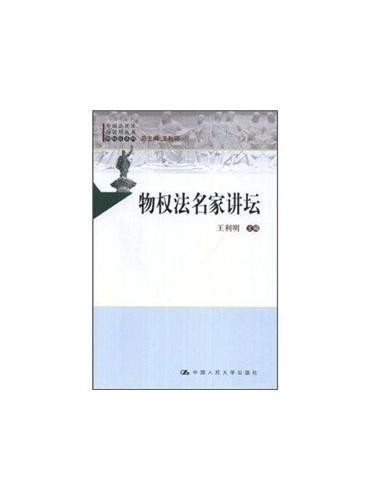 物权法名家讲坛(中国法评注与适用丛书·物权法系列)