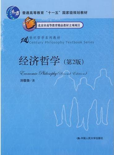 """经济哲学(第2版)(""""十一五""""国家级规划教材;21世纪哲学系列教材)"""
