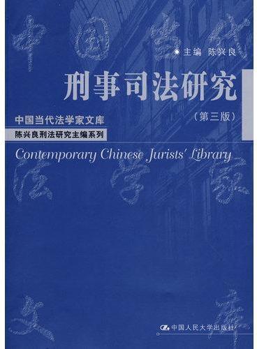 刑事司法研究(第三版)(中国当代法学家文库·陈兴良刑法研究主编系列)