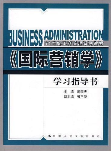 《国际营销学》学习指导书(21世纪工商管理系列教材)