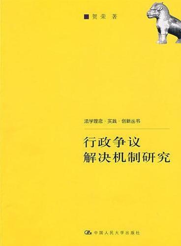 行政争议解决机制研究(法学理念·实践·创新丛书)
