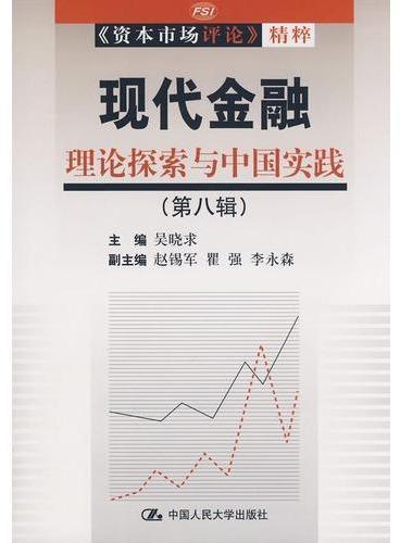 现代金融:理论探索与中国实践(第八辑)(《资本市场评论》精粹)