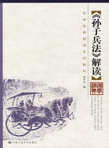 《孙子兵法》解读(国学经典解读系列教材)